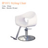 IP1052 Styling Chair – 28 inches