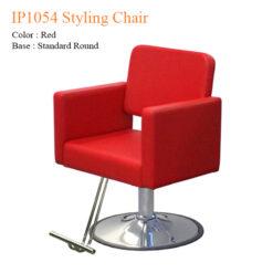IP1054 Styling Chair 25 inches 4 247x247 - Thiết bị đồ nội thất tiệm nail làm móng tay móng chân